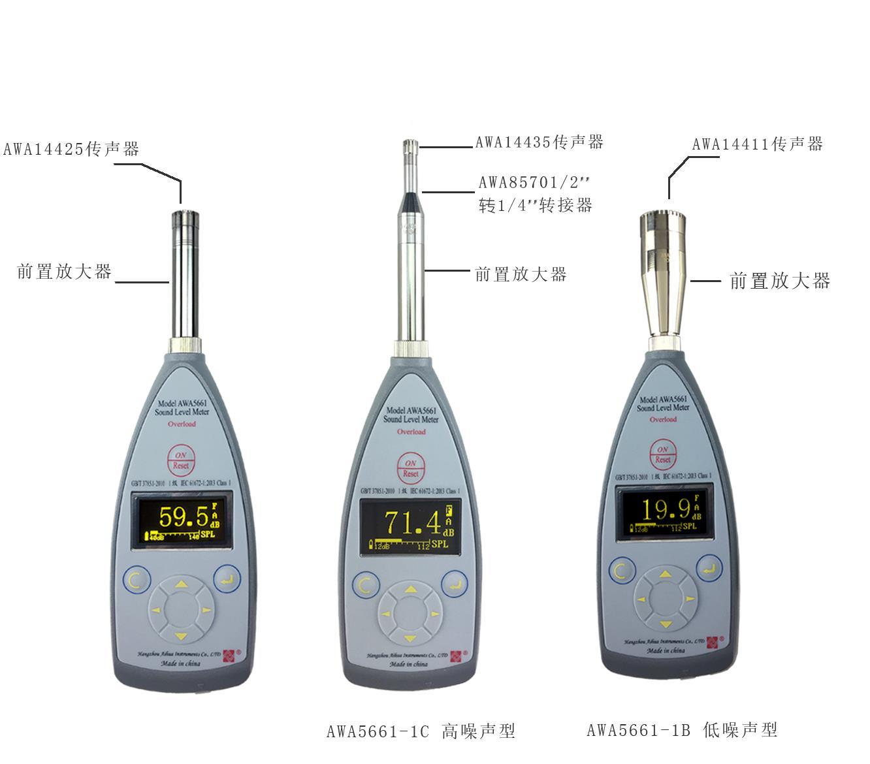 杭州爱华AWA5661型精密脉冲声级计